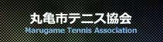 丸亀市テニス協会