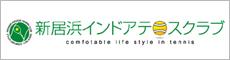 新居浜インドアテニスクラブ