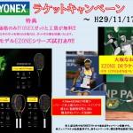 yonexラケットキャンペーン