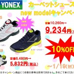 YONEXカーペットシューズキャンペーン